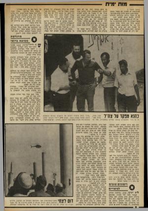 העולם הזה - גליון 2330 - 28 באפריל 1982 - עמוד 9 | (המשך מעמוד )7 העיתונאים לא האמינו. הם נשארו בשטח. בשעה 13.00 הוצאו שלוש נשים מהבונקר. גם הן נקשרו בידיהן וברגליהן, והושלכו לניידת. צלמים שניסו לצלמן, הוכו. אף