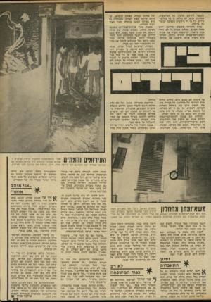 העולם הזה - גליון 2335 - 2 ביוני 1982 - עמוד 55   הוא נכנס לדירה, פנה לעבר המיקלחת וחזר לחדר כשבידו רימון שניצרתו שלופה. … רימון בלתי נצור, ובחגורתו רימון נוסף. … רק כאשר חזרו ואמרו שלא מצאו דבר, הבין כי