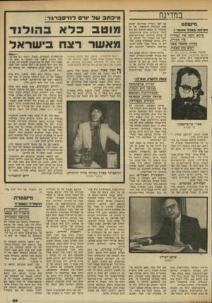 העולם הזה - גליון 2335 - 2 ביוני 1982 - עמוד 61 | עול ורם לנד סברגר: מוסב כל א 3הו לו ד מאשר רצח בישראל יורס לנדסברגר, היושב כעת בכלא בהולנד, שפוט לשמונה שנות מאסר, מספר בנזיכתב לאילנה אלון על הרציחות האחרונות