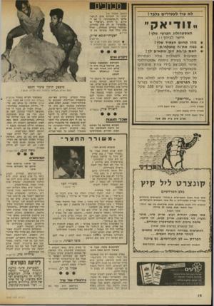 העולם הזה - גליון 2336 - 9 ביוני 1982 - עמוד 18 | מכהנים לא עוד לעשירים בלבך! (המשך מעמוד )16 יבינו, כי הזכויות אינן ל״ישר־אלים״ ול״פלסטינים״ ,כי אם ל אדם. כי להיות ״ישראלי״ או ״פלסטיני״ זה רק חלק מהחיים,