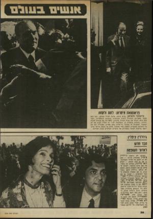 העולם הזה - גליון 2336 - 9 ביוני 1982 - עמוד 26 | אנו טינז ב 11ו 11ו פואנסואה גיסואן: וחת ולקחח פרנסואה מיטראן, נשיא צרפת, מרבה לטייל בעולם: הנה הוא מבקר באפריקה השחורה דוברת הצרפתית (בתמונה השמאלית) ,וכבר הוא