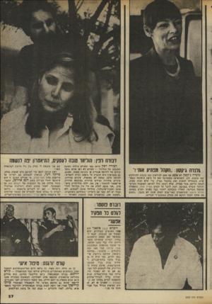 העולם הזה - גליון 2336 - 9 ביוני 1982 - עמוד 27 | גמדה ג״סשן.. :הסהו מבת׳ע אותי ר גלניד! ג׳ קסץ לא אהבה אף פעם להיראות כמו כוכבת ולהתלבש כמו כוכבת. לכן, כשהופיעה בפסטיבל קאן על סיפון היאכטה המפו ארת, השתדלה