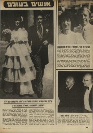העולם הזה - גליון 2336 - 9 ביוני 1982 - עמוד 28 | ׳111111׳!! ב 111ל ם . אן אתיר;סך גיאסמוו: ההדום שהמם בדיוק לפני שנה באה לפסטיבל־קאן השחקנית אן ארצ׳ר למסע־הפירסום לסירסה החדש — קרחון ירוק. בווידוי להעולם הזה