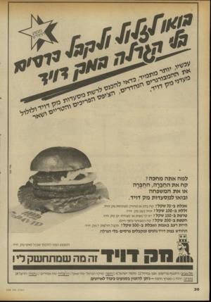 העולם הזה - גליון 2336 - 9 ביוני 1982 - עמוד 30 | ׳ ה עו ל ם הז ה