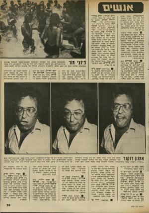 העולם הזה - גליון 2336 - 9 ביוני 1982 - עמוד 33 | א נ שי ם רובינשטיין, מסם ר שהוא החל את דרכו בבניין כטפסן. הוא בנה את הבית שבפינת רחוב אלנבי ושוק הכרמל, והיה סוחב 60 לבנים על גבו לגובה של ארבע קומות .״אך אף