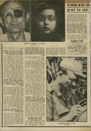 העולם הזה - גליון 2336 - 9 ביוני 1982 - עמוד 37 | שד האיש שהמניע יחסו אד האיש רימה את כולם, עשה להם ״פוילע שטיק״, פעל מאחורי גבם, מירר את חייהם באין- סוף תעלולים. אך ביסודו של דבר קיבל את מרותם. הוא היה משועבד