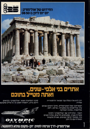 העולם הזה - גליון 2336 - 9 ביוני 1982 - עמוד 39 | החידוש של אולימפיק אתרים בני אלפי-שנים, ואתה מטייל בתוכם יוון היא ארץ בעלת עבר מפואר והיסטוריה עשירה. הפארתנון שעל האקרופוליס, נתיבי הימים שבהם ערך אודיסאוס את