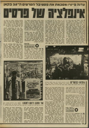 העולם הזה - גליון 2336 - 9 ביוני 1982 - עמוד 48 | עדנה פיינרו מסכמת את פ ס טי ב ל הסרט* ה־ 35 בקאן ^ כורני יממה אחת בקאן שהכל היו י מיואשים :״שממה, הכל שממה. אין חדש תחת השמש, גמרנו עם הקולנוע,״ כך אמר לי