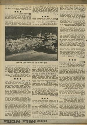 העולם הזה - גליון 2336 - 9 ביוני 1982 - עמוד 5 | צה״ל איגד יכול לצאת למילחמה בקנה־מידה גדול כזה כלי אישור מוקדם מטעם ארצות־הכרית. סוריה איגה יכולה לגרום למשבר כקנה־מידה כזה כלי הסכמה שד כרית־המועצות. אין מנוס