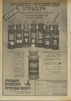 העולם הזה - גליון 2336 - 9 ביוני 1982 - עמוד 51 |