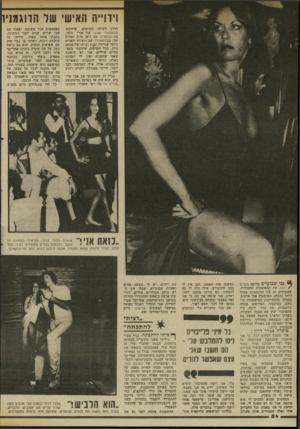 העולם הזה - גליון 2336 - 9 ביוני 1982 - עמוד 54 | וידו״ה האישי שר הדוגמני הדרך לעולם הסרטים. שיחקתי בהשכונה שלנו של אורי זוהר, בפרובוקציה עם ז׳אן מרה ומריה של, בבלומפילד עם ריצ׳רד האריס ורומי שניידר ובנץ וקרסו