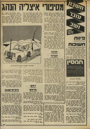 העולם הזה - גליון 2336 - 9 ביוני 1982 - עמוד 57 | מסיפורי איצדה הנהג 3ייגנז ב * פינות חשוכות משחו רע אחד מדגים שקרה לי נ- מילואים האלה, היה כשהגעתי אל כמה מהפינות החשוכות בעיתונות שלנו, ש• בזמנים כתיקונם אין