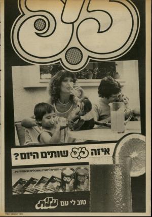 העולם הזה - גליון 2336 - 9 ביוני 1982 - עמוד 6 | א י ״ י טו תי ס הי 1ם? וימר יעקכסון