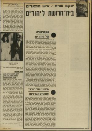 העולם הזה - גליון 2336 - 9 ביוני 1982 - עמוד 60 | יעקב שרת /איש ממאדים בית־חוושת ליהודים אסטרטגיה שד סחזרים רק תמול״שלשום תקעו הבש״שיס (בגין־שרוך סמיר) שלנו בשופרותיהם העיליים והתחתיים תקיעות אסטרטגיות
