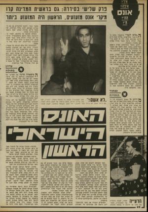 העולם הזה - גליון 2336 - 9 ביוני 1982 - עמוד 62 | בוק שריש בסידוה: גם נואשית המדינה קוו מיקד׳ אתם מזעזעים. הואשוו היה המזעזע ביותו כאשר נעצר, חיפשו השוטרים גם את ה בגדים שאותם לבש בליל המיקרה, אך מצאו אותם