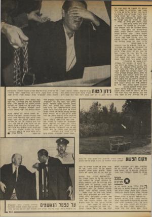 העולם הזה - גליון 2336 - 9 ביוני 1982 - עמוד 63 | שניהם. כדי להסביר את המגע המיני של נעמי, טענו הסניגיורים, כי באהתו ערב קיימה נעמי יחסי־מין מרצון עם אחיה ה חורג. לדברי הסניגורים חרגו היחסים בין נעמי ודניאל: