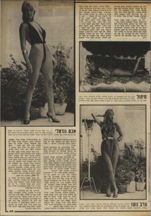 העולם הזה - גליון 2336 - 9 ביוני 1982 - עמוד 65 | הים. אני החלטתי להקדים אותם במירוץ. עם כל הכבוד לגדעון אוברזון הוא קצת בפיגור אחרי. נכון שהבעיה שלו היא להיות •מיסחרי, וזה קצת קשה ויותר מסובך. אך בגדי־הים