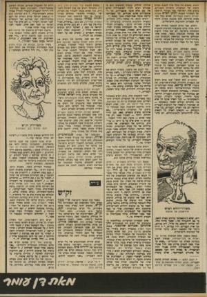העולם הזה - גליון 2336 - 9 ביוני 1982 - עמוד 67 | רונות, מעטים היו בעלי ערך להבנת בעיות היסוד של הסיפורת והשירה העבריים. בימים אלה ראה־אור ספר מסותיו הראשון של המשורר המנוח יונתן ריטוש ספרות יהודית בלשון