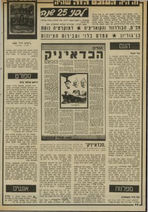 העולם הזה - גליון 2336 - 9 ביוני 1982 - עמוד 68 | 1 1וו 1 #ו י ^ י # 1 4 # בליון ״העולם הזה״ ,שהופיע השבוע ליפני 25 שנד! כדירה, עסק בכתבת־שער שלו׳ תחת הכותרת ״שערוריית הבולים״, בספסרות כבולים ישראליים, הנעשית