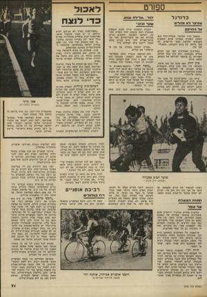 העולם הזה - גליון 2336 - 9 ביוני 1982 - עמוד 71 | ספח־ט כדורגל לאכול כדי לנצח הוד עליל ת ש 11א. שודצד לאמח לי ט שקרו בז 3׳י עלר. הרבב השבוע התפוצץ עניין מענק הכספים שהבטיח ראש מועצת יהוד, סעדיה חתוכה, לשחקני