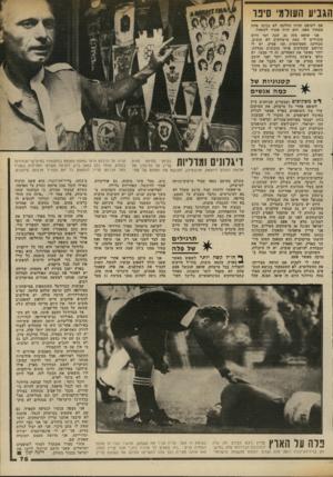 העולם הזה - גליון 2336 - 9 ביוני 1982 - עמוד 75 | הגביע העולמי סיפר אם לשופט תהיה החלטה לא נכונה אחת ממתוך מאה, הוא יהיה שעיר לעזאזל. אני שופט מזה 26 שנה ועד היום מזכירים לי כמה מישחקים לא טובים. מבחינה