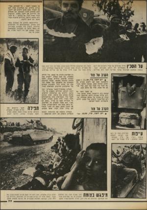 העולם הזה - גליון 2336 - 9 ביוני 1982 - עמוד 77 | מה שאפשר לשאת — על ראשיהם, בסלי־נצרים גדולים. הם מתלוננים שאין להם מה לאכול, שהם אינם יודעים לאן ללכת, שהם פוחדים לחזור לבתיהם. הם שואלים את החיילים אם ללכת