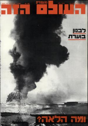 העולם הזה - גליון 2336 - 9 ביוני 1982 - עמוד 80 | 80 עמ1די0 לבנון בוערת ומה הלא הי תמחיר0 : ׳ ס