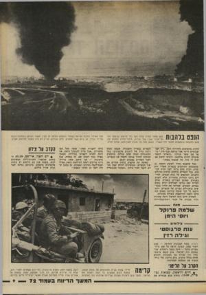העולם הזה - גליון 2336 - 9 ביוני 1982 - עמוד 9 | הנבט בלהבות עשן שחור וסמיך עולה מעל בתי הזיקוק שבשפך נהר אל־זהרני שבין צור וצידון. מיכלי־הדלק במקום עלו כאש כתוצאה מהפצצות מטוסי חיל־האוויר. העשן הפך עד מהרה