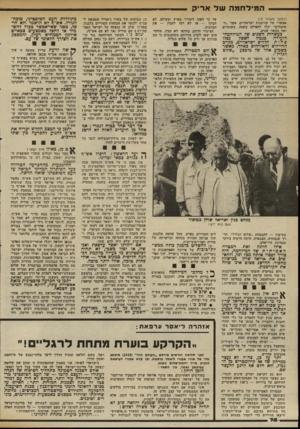 העולם הזה - גליון 2337 - 16 ביוני 1982 - עמוד 74 | כעשרות השנים של המילחמה־נפלו הזעירה בגבול היצפון פחות חללים ישראליים, מקרב החיילים והאזרחים כאחד, מאשר בשבוע אחד של מיבצע ״שלום הגליל״. יתר על כן, מיספר זד, של