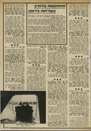 העולם הזה - גליון 2337 - 16 ביוני 1982 - עמוד 75 | מה שכדור ככד עתה הוא כי היעד העיקרי של אריאל שרון, חיסול אש״ף וחיסול הכעייה הפלסטינית, לא הושג. … השגת היעד השלישי של אריאל שרון מוטלת, כשעה זו, כספק. … קשה