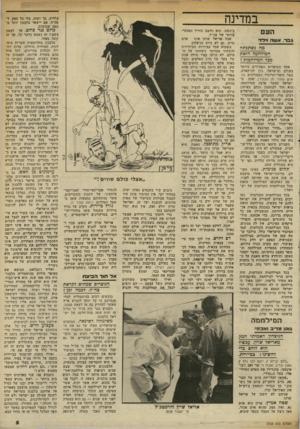 העולם הזה - גליון 2338 - 23 ביוני 1982 - עמוד 5 | הפעם עומד בראשה אריאל שרון. ב־ ,1953 הוא נחשב כחייל האכזרי ביותר של צה״ל. אבל אריאל שרון אינו אדם נדיב, גם לא ביום הניצחון. … שניהם לא חשבו על אריאל שרון. שמח