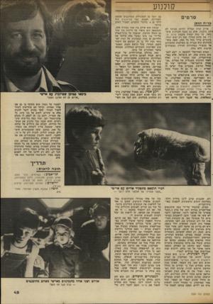 העולם הזה - גליון 2339 - 30 ביוני 1982 - עמוד 46 | עד כמה יבטיח מיבצע שלום הגליל את שלום הגליל, זאת רק ימים יגידו.