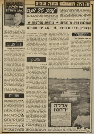 העולם הזה - גליון 2339 - 30 ביוני 1982 - עמוד 63 | מ תר המישפט הביא את העתת הראשונה כמישפט יעקב התתי, תחת הכותרת ״ש.ב : .שקרן כששר״ ,וניתח את עדותו של פתכוקטור הש 1.ם, דניאל זרניצקי.