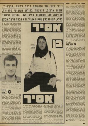 העולם הזה - גליון 2340 - 7 ביולי 1982 - עמוד 43 | שמעיה אנג׳ל 1 ,לא חברה הרצל אביטן במחיצת בני־הזוג אנג׳ל. … ״האבא של הילד שלי הוא החבר שלי, הרצל אביטן, ולא שמעיה אנג׳ל,״ סיפרה אורית אר־ביב . … מן המידע עלה