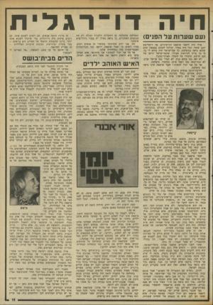 העולם הזה - גליון 2341 - 11 ביולי 1982 - עמוד 11   כפי שכבר גילתה שרית ישי בתיאור הפגישה, יש ליאסר ערפאת זקן רגיל לגמרי, מטופח כרגיל. … הייתי צריך ״לשתות את דבריו״, מבלי להתווכח, כי עיתונאי צריך לשאול ולהקשיב