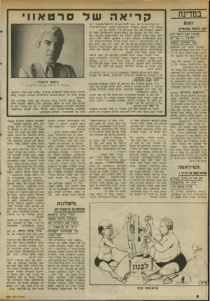 העולם הזה - גליון 2341 - 11 ביולי 1982 - עמוד 8 | כך קריאה סרטאוו אין אדם שחירף את נפשו למען השלום הישראלי־פלסטיני יותר מאשר הד״ר עיצאם סרטאווי, מנתח־הלב לשעבר, מנהיג־הפידאיון־ לשעבר, המקדיש מזה שש שנים את