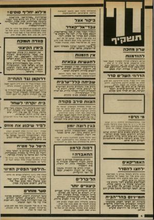 העולם הזה - גליון 2342 - 21 ביולי 1982 - עמוד 4   אחד מצוותי הטלוויזיה הישראלית, שסיקרו את המילחמה בלבנון, סירב למלא הוראה של קצין מיחידת דובר־צה״ל להכין סרט טלוויזיה, שלדעת אנשי־הצוות נועד לשרת צרכים