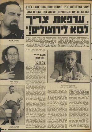 העולם הזה - גליון 2342 - 21 ביולי 1982 - עמוד 67 | הישראלים נכנסו לשם, כדברי הם, כדי להביא שלום לגליל. אך היה אפשר להביא כבר מזמן שלום לגליל, ללא כל ההרס המיותר הזה, אילו הייתה ממשלת ישראל מוכנה להכיר בנסיבות