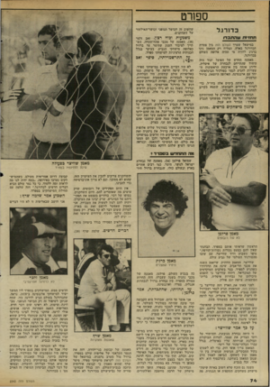 העולם הזה - גליון 2342 - 21 ביולי 1982 - עמוד 74 | הם המשיכו להתאמן, וכנראה הגיעו לשיא שלהם דווקא בספרד. … פרלמן, מאמנה של מכבי נתניה בשנה שעברה, חזה תחרות צמודה בספרד, בין נבחרת ברזיל לנבחרות אנגליה, ספרד,