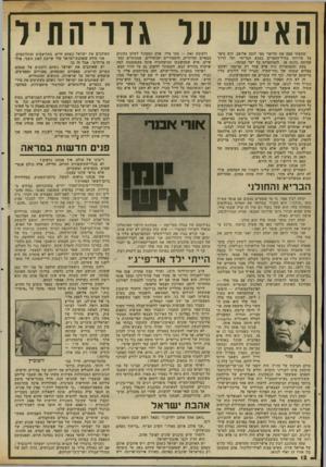 העולם הזה - גליון 2343 - 28 ביולי 1982 - עמוד 13 | ולעומת זאת — מתי פלד. … הוא חשב על איש כמו מתי פלד. … מתי פלד הוא. אדם ה עשוי כולו מיקשה אחת.