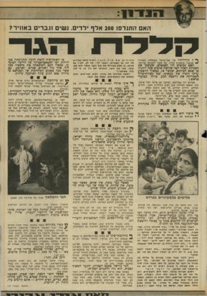 העולם הזה - גליון 2343 - 28 ביולי 1982 - עמוד 14 | האם התנדפו 200 אלף ילדים. נשים וגברים באוויר? ^ ל תולדותיו של עם־ישראל מקופלות באגדות * שנוצרו בראשית הדרך. זהו מקור לתמיהה אין־קץ. האם נביאים היו האנשים,