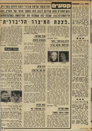 העולם הזה - גליון 2343 - 28 ביולי 1982 - עמוד 16 | (המשך מעסה־ ) 13 הסיפור הוא שהם נהרסו בעת הלחימה. אכן היתד. שם לחימה עקשנית מאוד. חיילי אש״ף לחמו, בכמה מקומות, עד טיפת־דמם ה אחרונה, פשוטו כמשמעו. כמעט א״ש