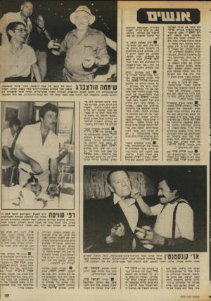 העולם הזה - גליון 2343 - 28 ביולי 1982 - עמוד 18 | הוא קושר את עתידו הפוליטי בראש־ממשלת אנגליה, מרג ־ רט תאצ׳ר. נאמן, פרופסור לפיסיקה, סיפר שתאצר היא ד״ר לכימיה. כאשר הוא ניהל איתה שיחות בענייני מדע, היא גילתה