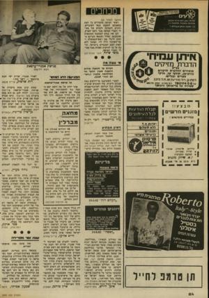 העולם הזה - גליון 2343 - 28 ביולי 1982 - עמוד 25 | רעי מכחכים ל מווו ת ני;׳וואין (המשך מעמוד )22 ראשי הסיעה מתמידים כל העת במאבקם להטבת תנאי העובדים, וזוכים לתמיכה ולסיוע של פעי לי וחברי הסיעה מכל רחבי הארץ.