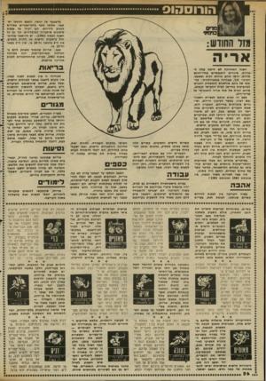 העולם הזה - גליון 2343 - 28 ביולי 1982 - עמוד 27 | הורוסהוס מדצמבר או ינואר, המצב הכספי ישתפר• סכומי כסף בלתי״צפויים עתידים להגיע לידיהם. הם יקחו על עצמם סיכונים שיתבררו כמוצלחים. וכך גם כל השנה הבאה 1983 יש