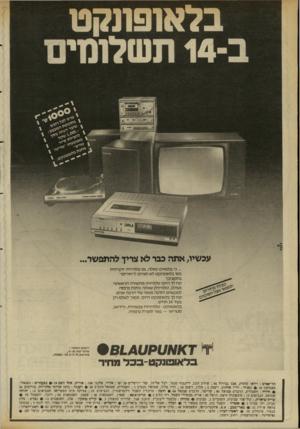 העולם הזה - גליון 2343 - 28 ביולי 1982 - עמוד 29 | כי בתנאים כאלה, גס טלוויזיה יוקרתית כמו בלאופונקט לא תגרום ל״רווריס״ בתקציבך. ק ח לך היום טלוויזיה מהשורה הראשונה בעולם, טלוויזיה שאינה נותנת פרנסה לטכנאים