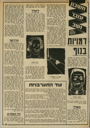 העולם הזה - גליון 2343 - 28 ביולי 1982 - עמוד 30 | !4ג2 -8 8־*ד 3יינזר דמויות שמאלגים לג׳ו מקרתי שלה, שבסך הכל רצה לרדוף קומוניסטים ולחזור חביתה בשלום. הם עושים ממנו מופרע מעורר- בחילה, החולם שקומוניסטים רודפים