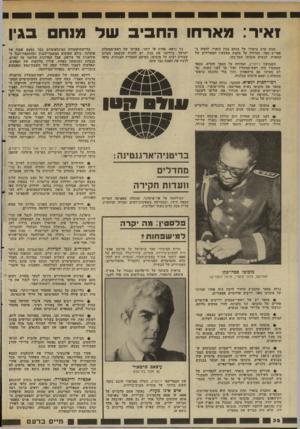העולם הזה - גליון 2343 - 28 ביולי 1982 - עמוד 33 | מובוטו ססה־סקו סאדיסט, בלתי מוסרי, חרפה לאפריקה בראיון משותף של הדיפלומט הבכיר של אש״ף, עיצאם סרטאווי, והאלוף במילואים מתי פלד לשבו־ כלי־התיקישורת הבינלאומיים