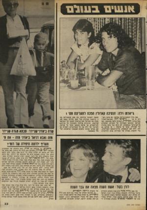 העולם הזה - גליון 2343 - 28 ביולי 1982 - עמוד 34 | אנ שינו ש ל11 ג״אומו וילה: הנסיכה קארזלין הפנה למעריצה גס1 , מאז בילו חופשת־בריחה בהוואי, הם אינם ניפר- דים זה מזו — גייאדמו וילה, הטניסאי־האליל מארגנטינה