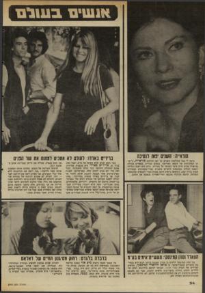 העולם הזה - גליון 2343 - 28 ביולי 1982 - עמוד 35 | אנ שינו סווא״ה: השנים ינסו לנסינה נדמה לי ככל שחולפות השנים, כך יפה והולכת סוראייה, גרושתו המלכותית של השאה האיראני. במקום מגוריה, בפאריס מנהלת סוראייה אורח